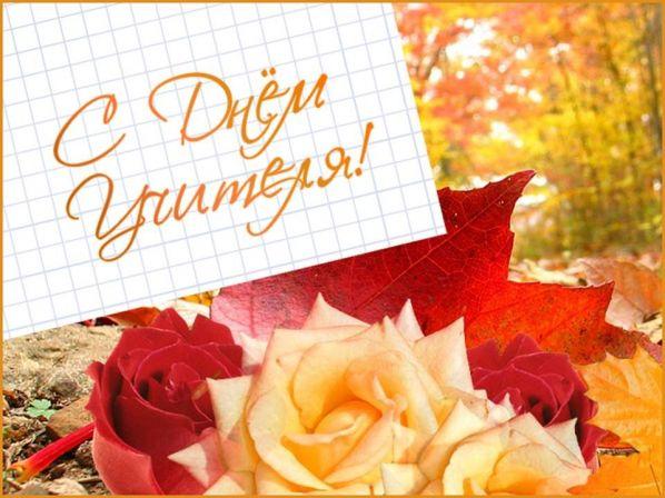 Трогательные поздравления на Всемирный День учителя