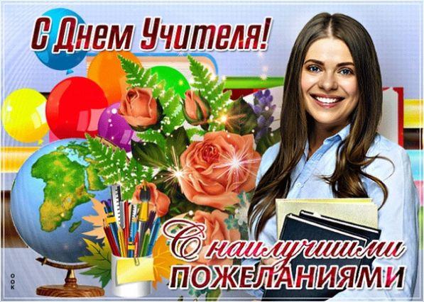 Шикарные поздравления с Днём Учителя в прозе своими словами
