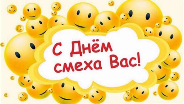 Поздравления с 1 апреля, с Днём Смеха