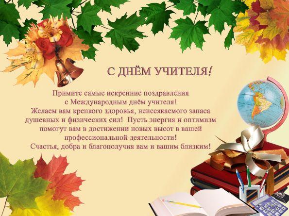 Лучшие официальные поздравления с Днем учителя своими словами