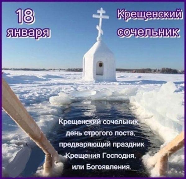 Красивые поздравления в прозе на Крещенский сочельник