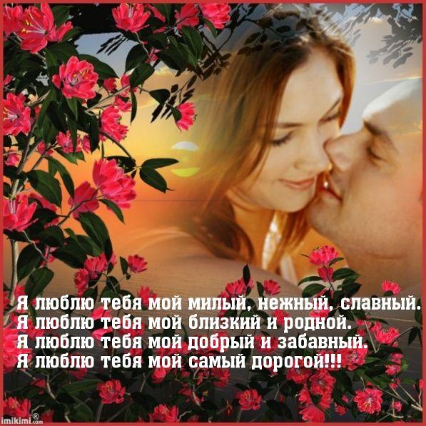 Стих милому люблю тебя
