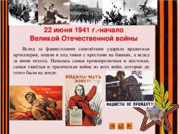 Константин Симонов ~ Тот самый длинный день в году