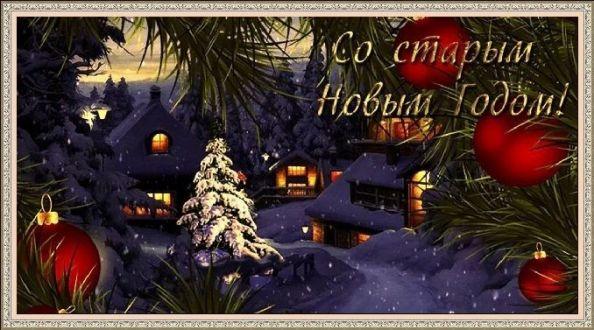 Поздравления со Старым Новым Годом в прозе