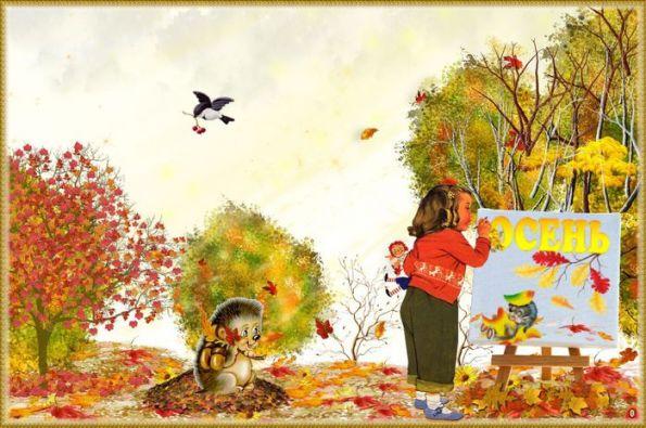 Стихи классиков для детей про осень