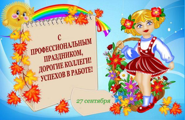 Красивые поздравления с Днём воспитателя и дошкольного работника КОЛЛЕГАМ в ПРОЗЕ своими словами