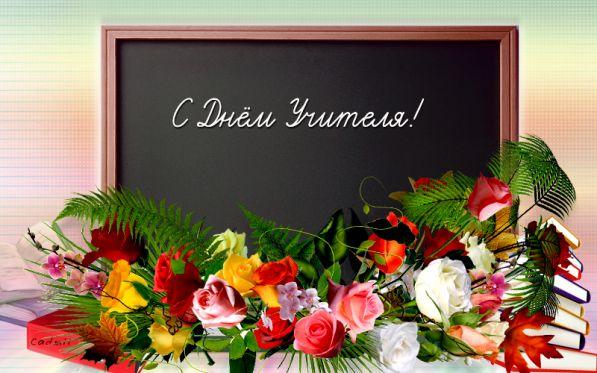 Красивые поздравления с Днём учителя в прозе