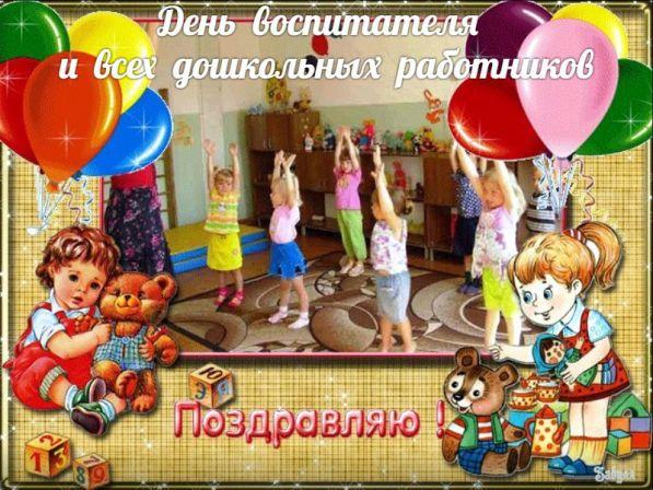Шикарные поздравления с Днём воспитателя и дошкольного работника КОЛЛЕГАМ