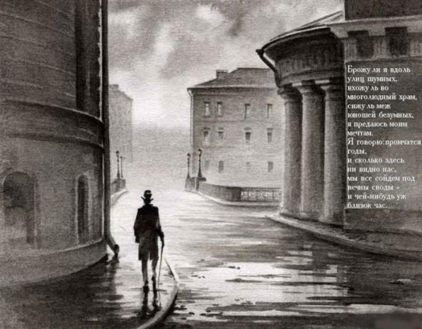 Александр Пушкин ~ Брожу ли я вдоль улиц шумных