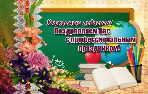 Красивые, достойные поздравления с Днем учителя в прозе коллегам