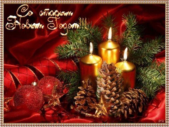 Старый Новый Год: поздравления в стихах