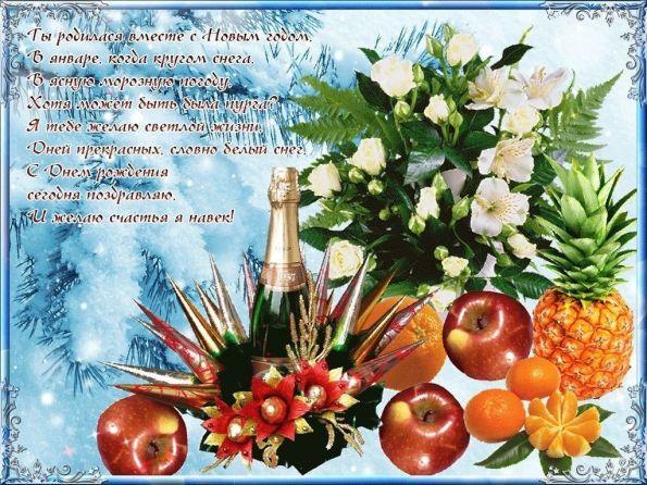 Шикарные поздравления с Днём Рождения родившимся в ЯНВАРЕ ~ женщине, мужчине, коллегам в стихах, прозе