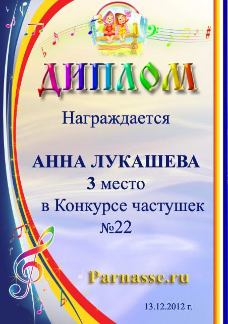 Диплом за победу в конкурсе картинка