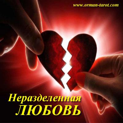 Отношения с неразделенной любовью