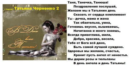 Поздравление с днем рождение дочери татьяны