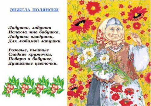 Песенка поздравление бабушке