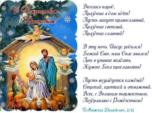 Поздравления с великим рождеством