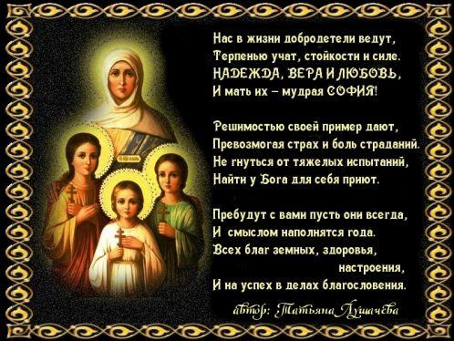 Картинки по запросу День памяти святых мучениц Веры, Надежды, Любови и матери их Софии.