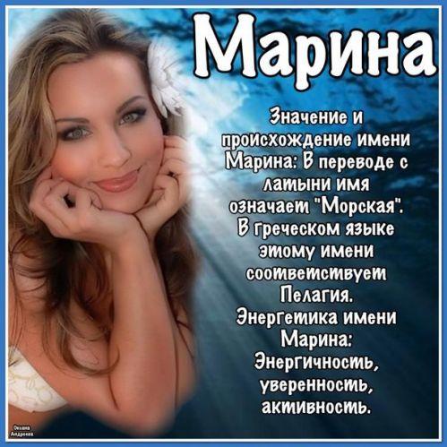 Поздравления именинами марина