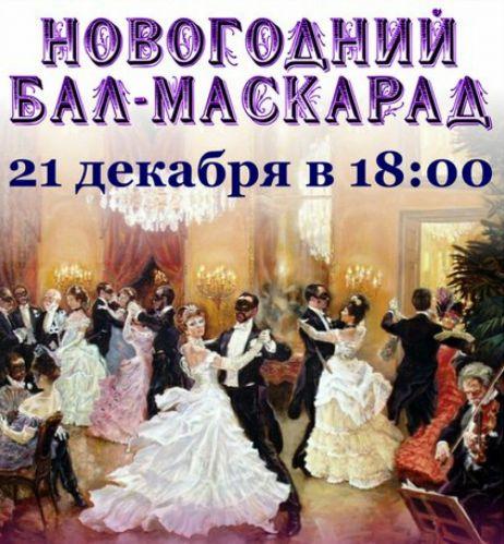 Поздравления на бал-маскарад