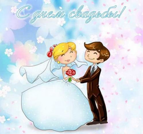 Поздравление свадьбы послушать