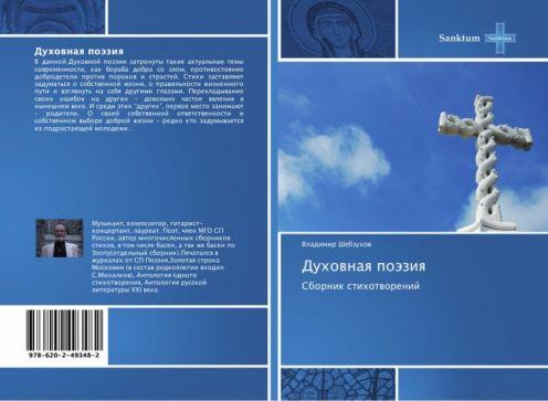 Владимир Шебзухов «Ум и Сердце» читает автор