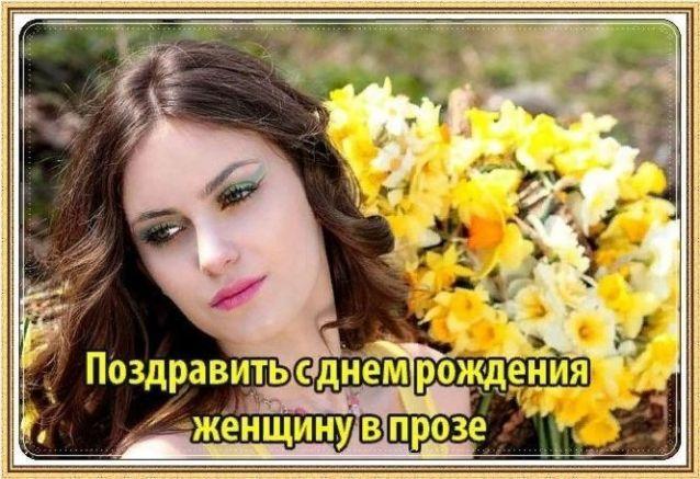 Поздравление молодой девушке коллеге фото 24
