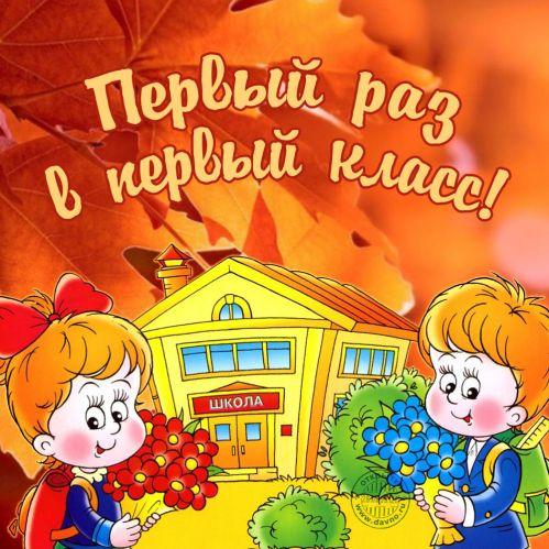 pozdravlenie-s-pervim-sentyabrya-pervoklassniku-otkritka foto 12
