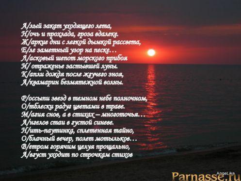 алый закат: