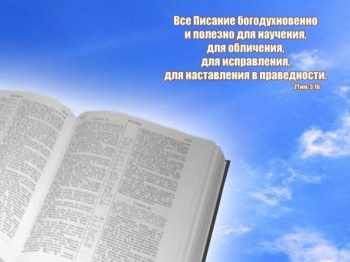 Helly Hansen читать библию каждый день можно