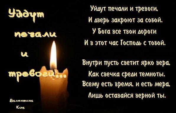 Стих о соболезнование брату