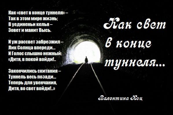 Стих всему на свете есть конец всему