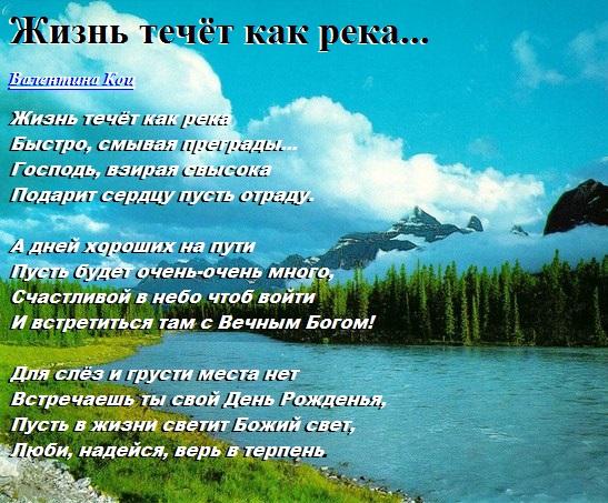Стих если жизнь это река