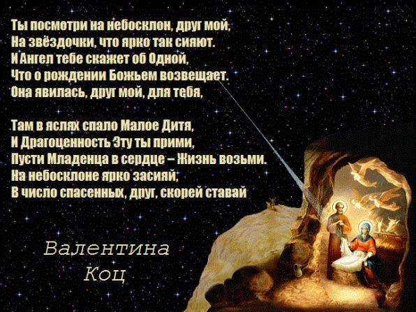 Стих ты моя звёздочка