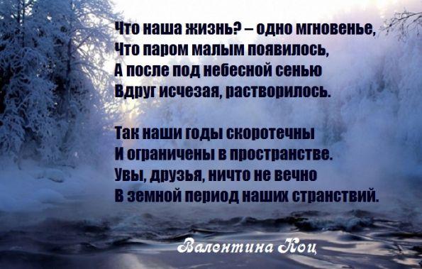 Эта жизнь-одно мгновение стих