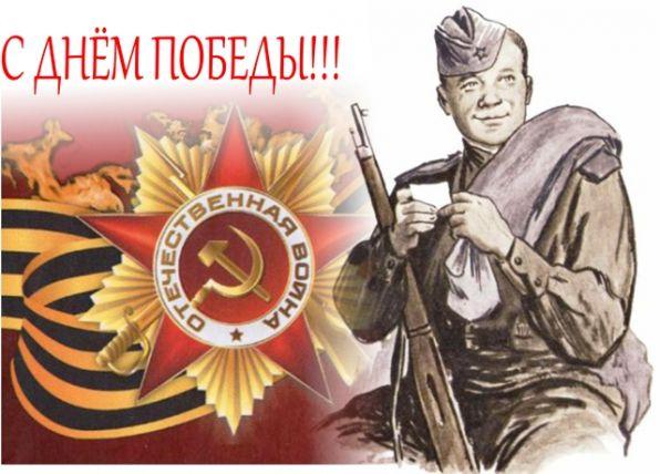 С днём Победы.jpg