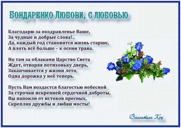 Стих бондаренко любовь
