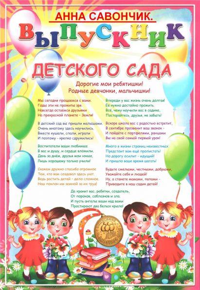 Выпускной в детском саду поздравления детям