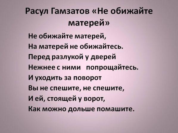Стих расула гамзатова любовь к тебе